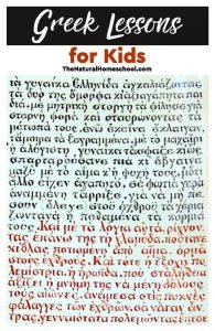 Greek Lessons for Kids