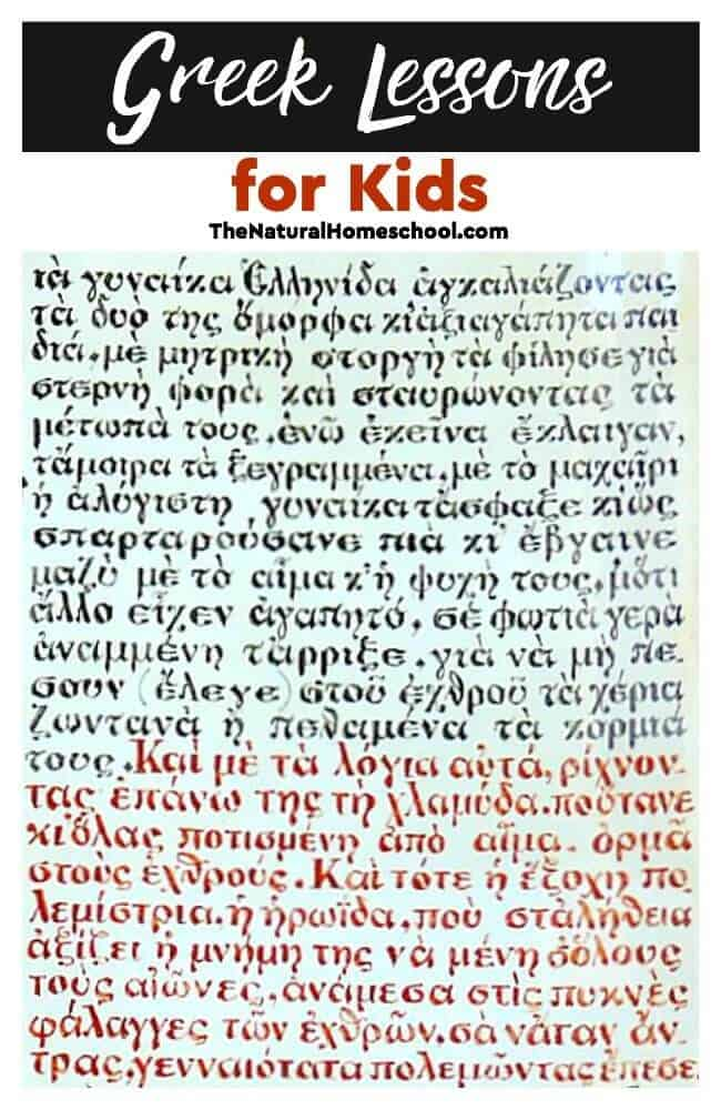 See, we had been learning vocabulary here and there in Greek, but nothing too formal. I appreciate having found Greek lessons that puts us on the right track to learning Greek the right (and easy) way.